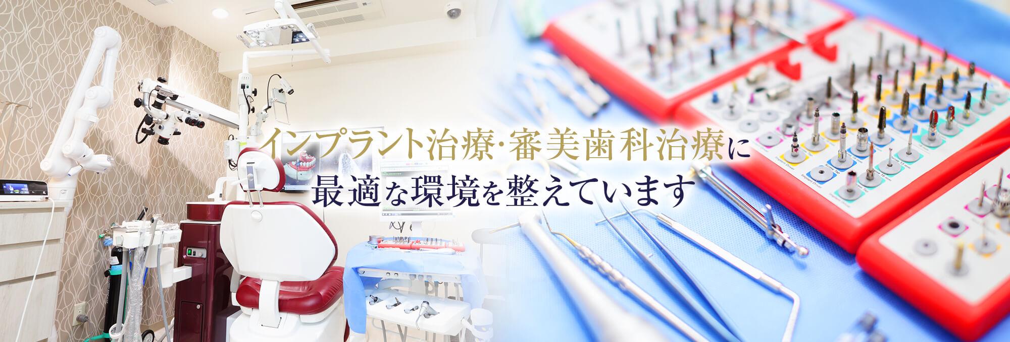 インプラント治療・審美歯科治療に最適な環境を整えています