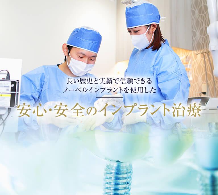 長い歴史と実績で信頼できるノーベルインプラントを使用した安心・安全のインプラント治療